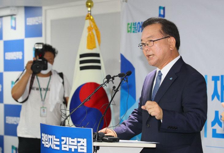 민주당 대표 출마 선언하는 김부겸<YONHAP NO-2434>