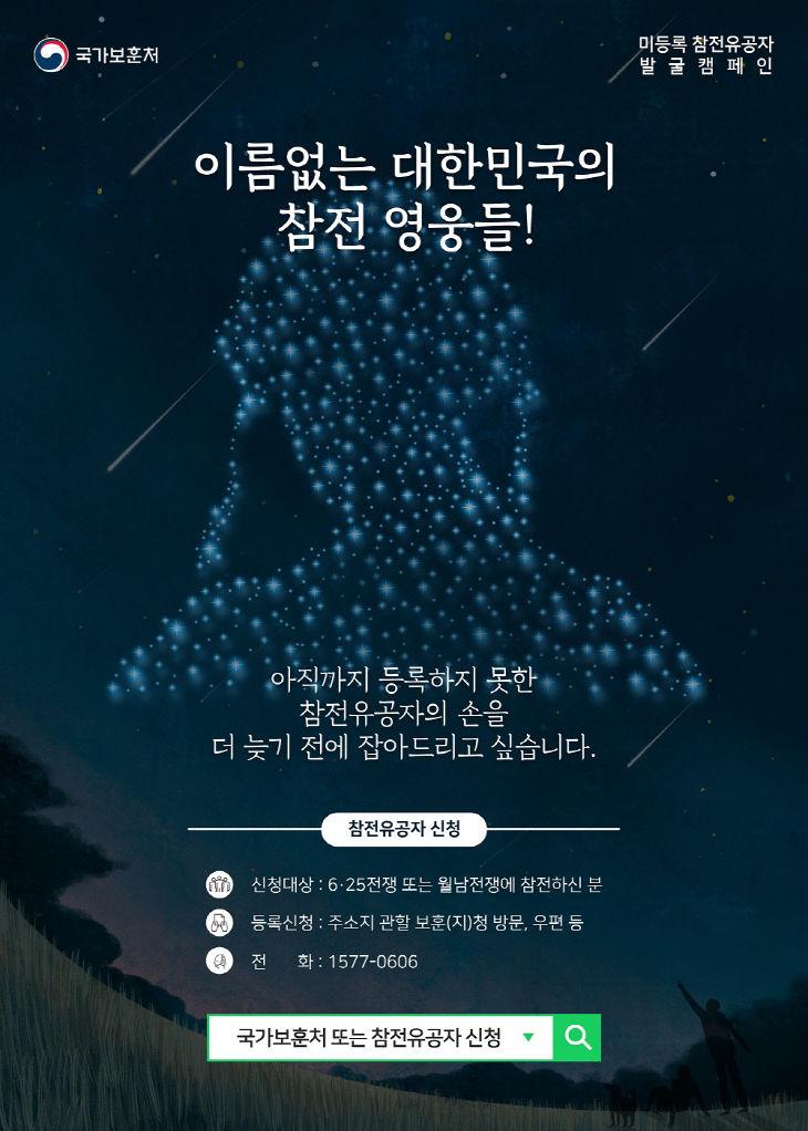미등록 참전유공자 발굴 캠페인 별 포스터