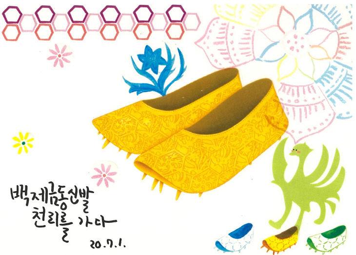 3. 백제금동신발의 비밀-나만의 엽서 꾸미기