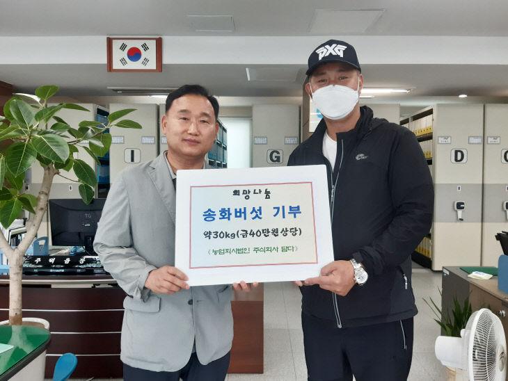 200713 농업회사법인 담다, 송화버섯기부