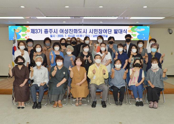 200713 여성친화도시 시민참여단 3