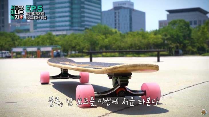 대전 서구에서 즐기는 X-스포츠 롱보드! 샘머리 공원으로 오세요