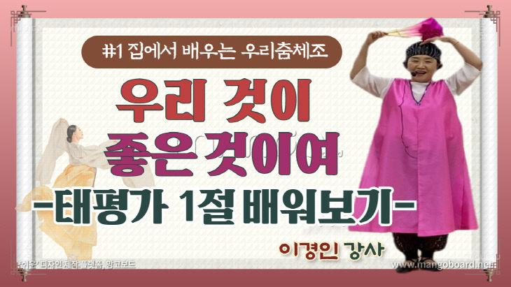 아우내은빛복지관, 휴관 장기화에 따른 유튜브 채널 운영