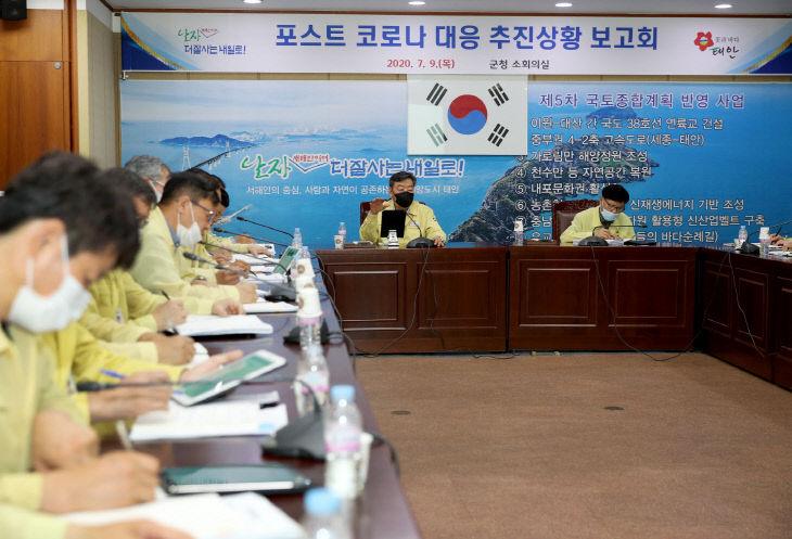 포스트 코로나19 대응 추진상황 보고 (2)