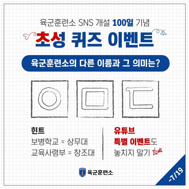 육군훈련소 공식 SNS 100일기념 이벤트 이미지