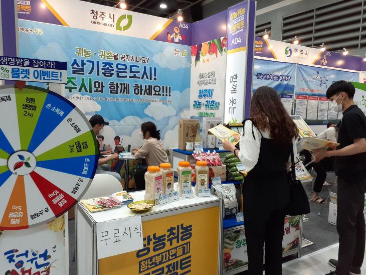 3-1 2020 성공귀농 행복귀촌 박람회 참가
