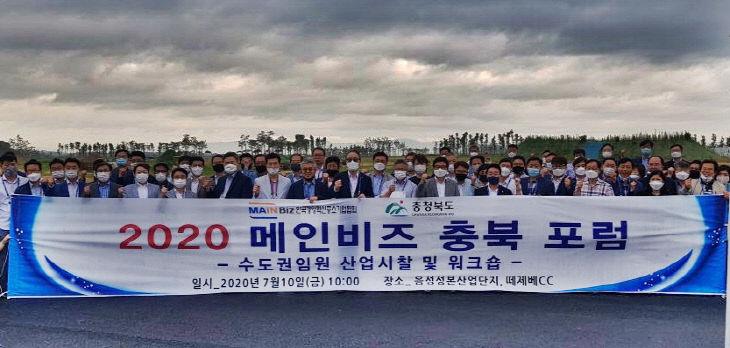 05-1 메인비즈협회 성본산업단지 시찰