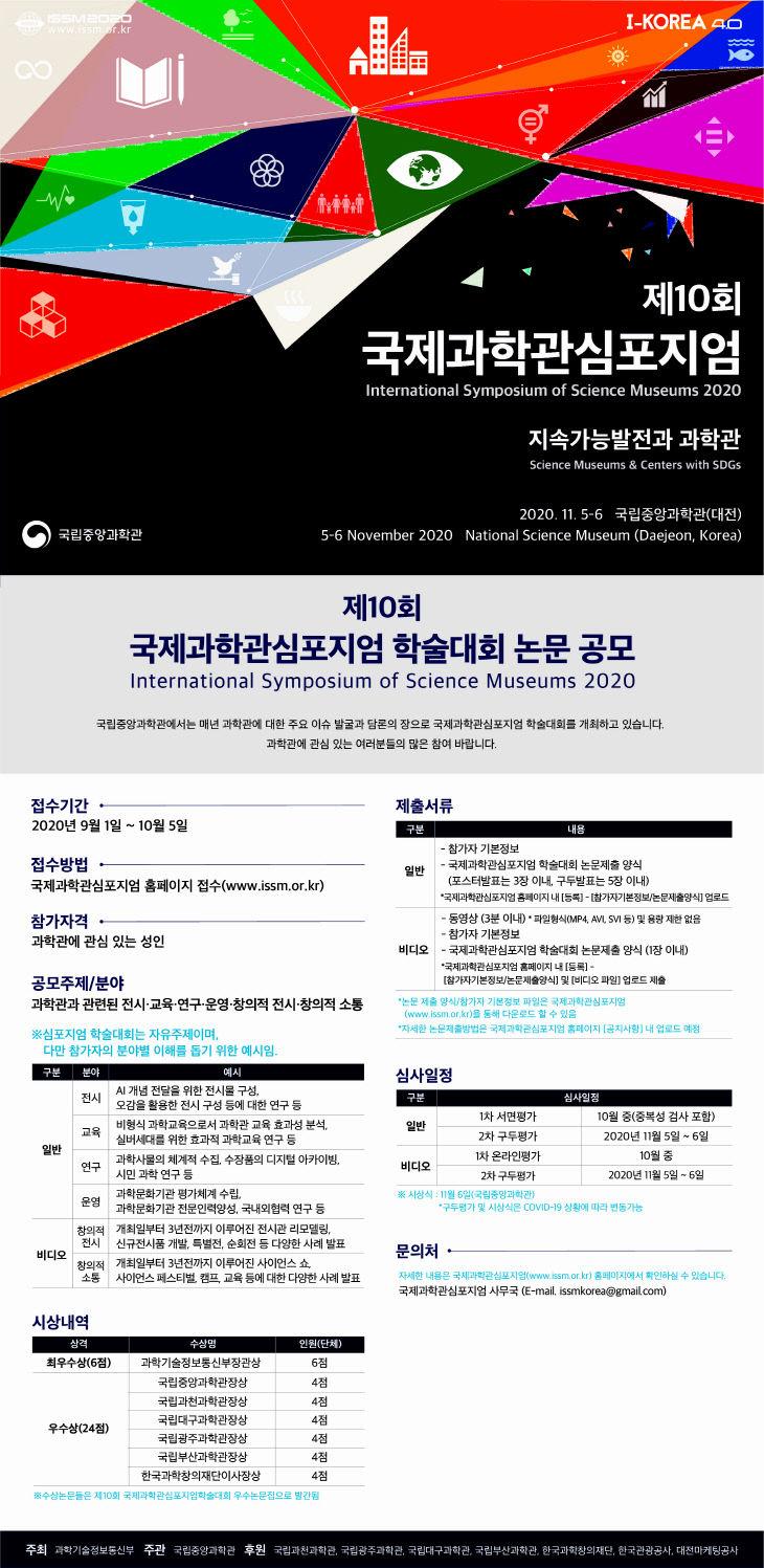 [ISSM] 학술대회 공고문_fin2