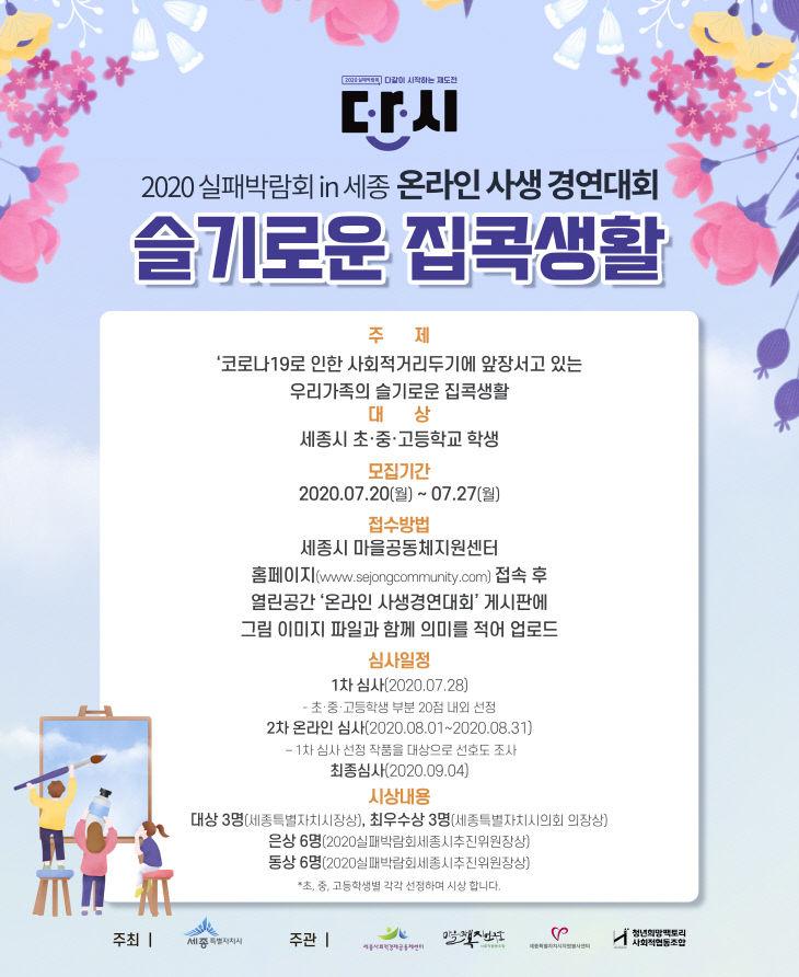온라인사생대회_포스터