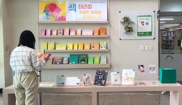 [관련사진]북큐레이션코너