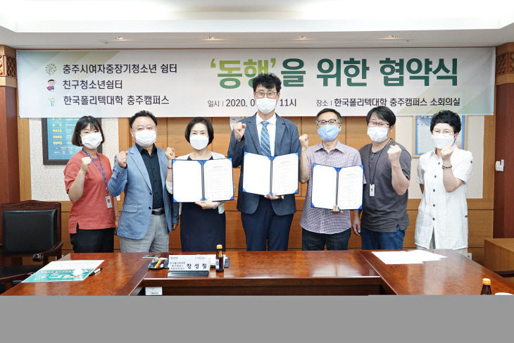 200714 한국폴리텍대학-청소년쉼터 협약식1