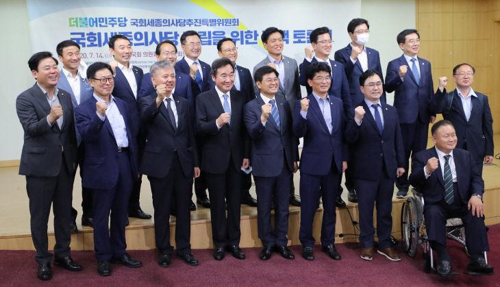 국회세종의사당 건립을 위한 정책 토론회<YONHAP NO-2694>