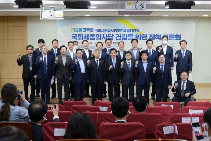 국회정책토론회(1)