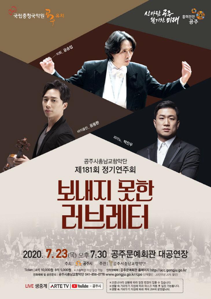 포스터 - 공주시충남향악단 정기연주회