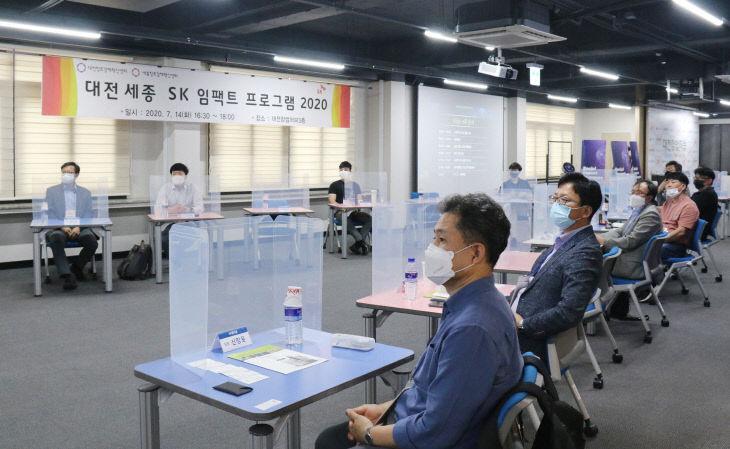 대전세종 SK 임팩트 프로그램 2020