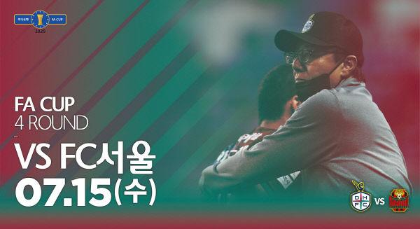 0714_FA컵 서울전 프리뷰