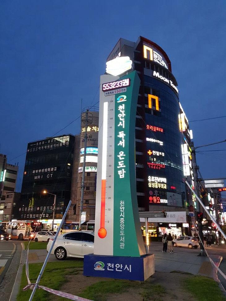 중앙도서관(독서온도탑) (1)