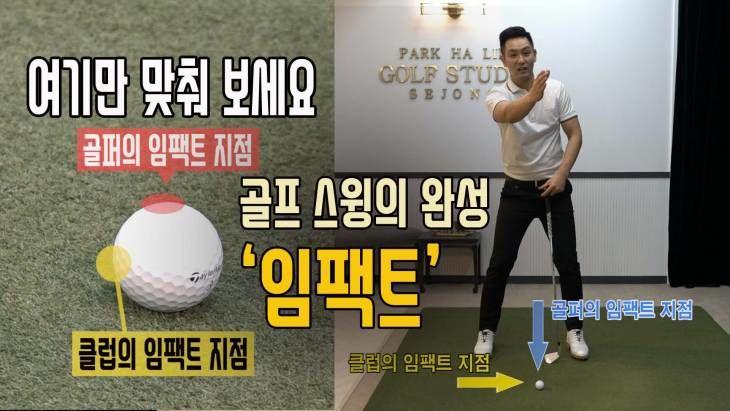 골프 클럽과 공이 만나는 순간 `임팩트` 박하림의 골프스튜디오 10