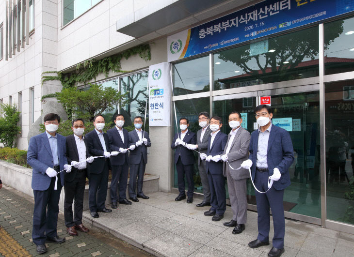 2.충주상공회의소 충북북부지식재산센터 현판식2 20.07.15