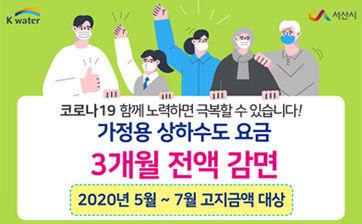 1.수도요금 3개월 전액감면 홍보