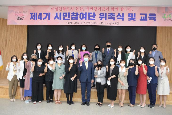 여성친화도시 시민참여단 위촉식