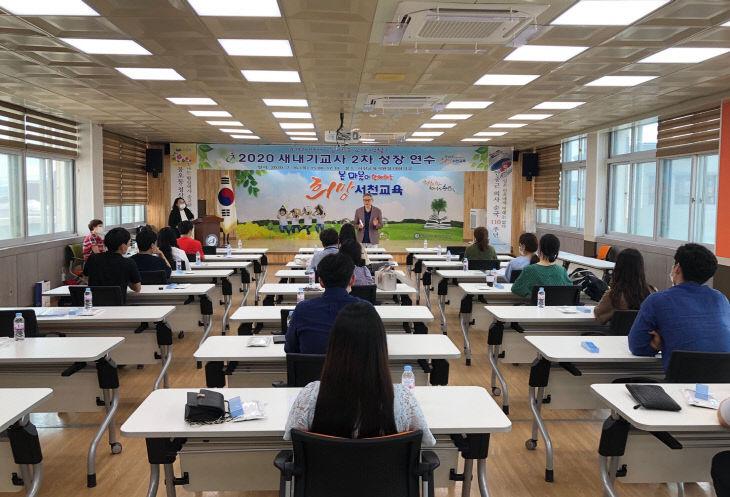 서천교육지원청, 새내기 교사 연수