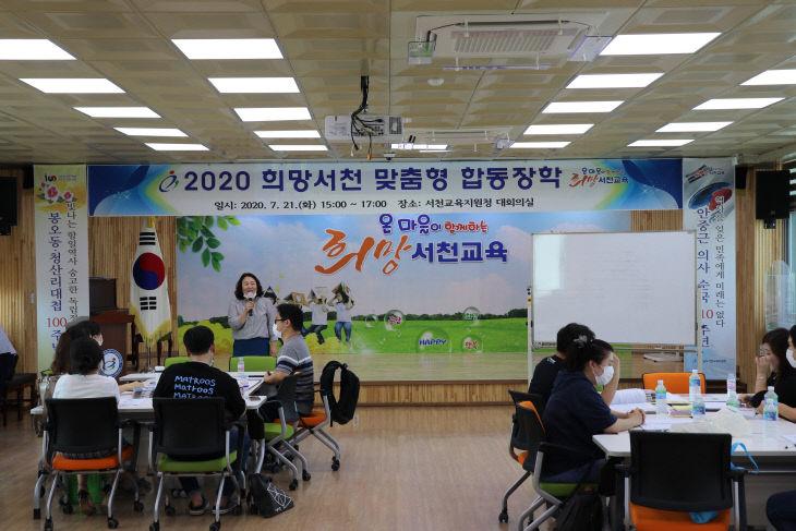 서천교육지원청, 맞춤형 지원장학 실시