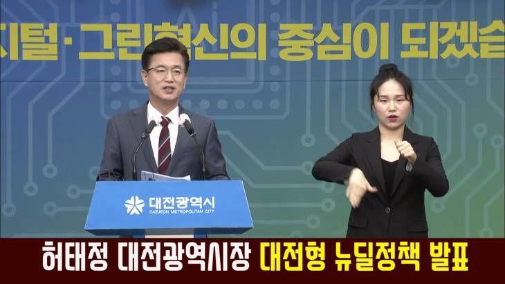 허태정 대전시장 대전형 누딜 기본 계획 발표