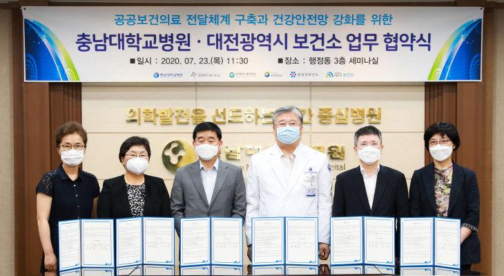 충남대학교병원_대전광역시_5개구_보건소와_업무협약_체결