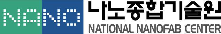 나노종합기술원_로고(국영문조합)