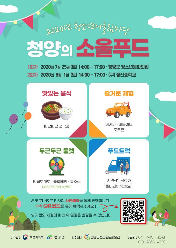 온라인 요리대회 '청양의 소울푸드'