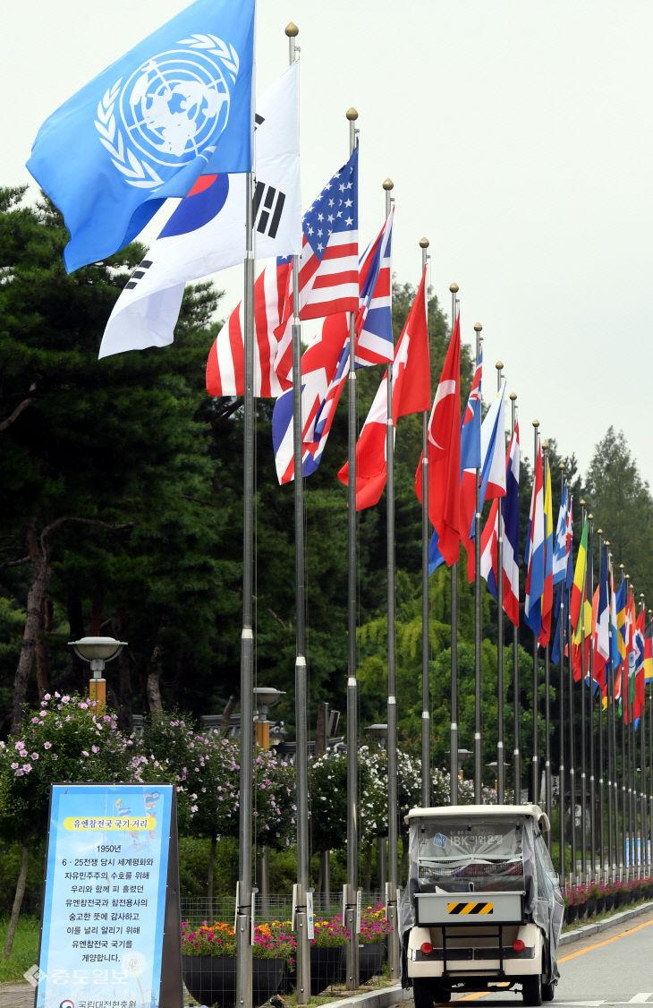 오늘 유엔군 참전의 날, 바람에 휘날리는 유엔참전국 국기