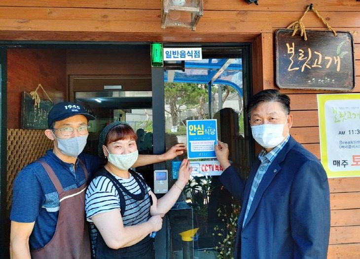 200803 안심식당 지정운영(연수동 보릿고개)