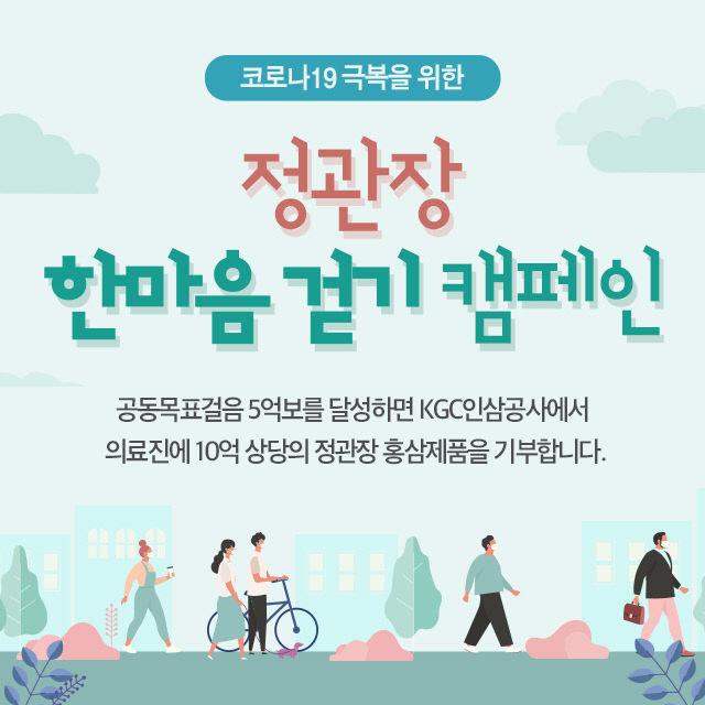 한마음걷기대회_이미지