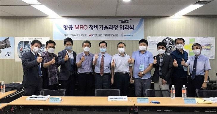 한국항공우주기술협회 연수 사진_200803
