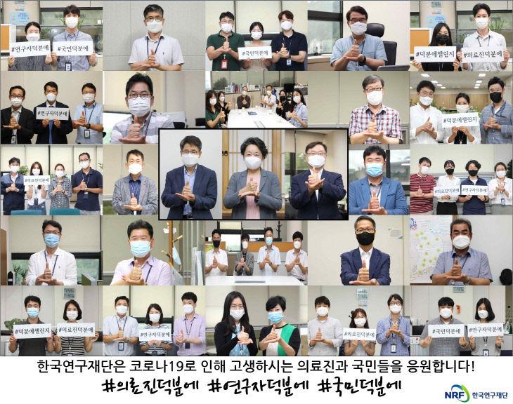 (보도자료 사진)한국연구재단_덕분에_챌린지