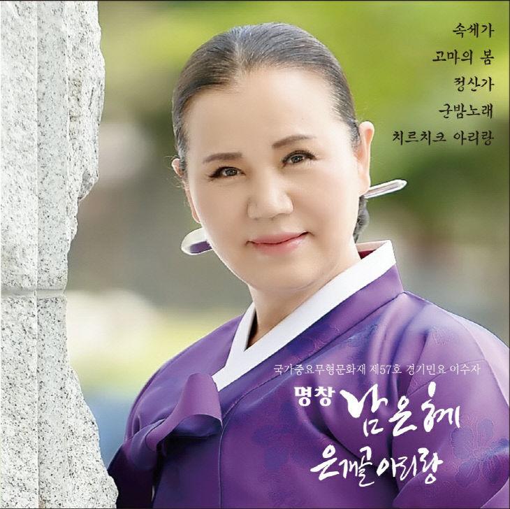 남은혜 명창