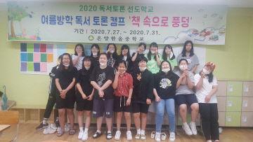 사진자료(온양한올중학교, 독서토론 캠프 실시) (1)