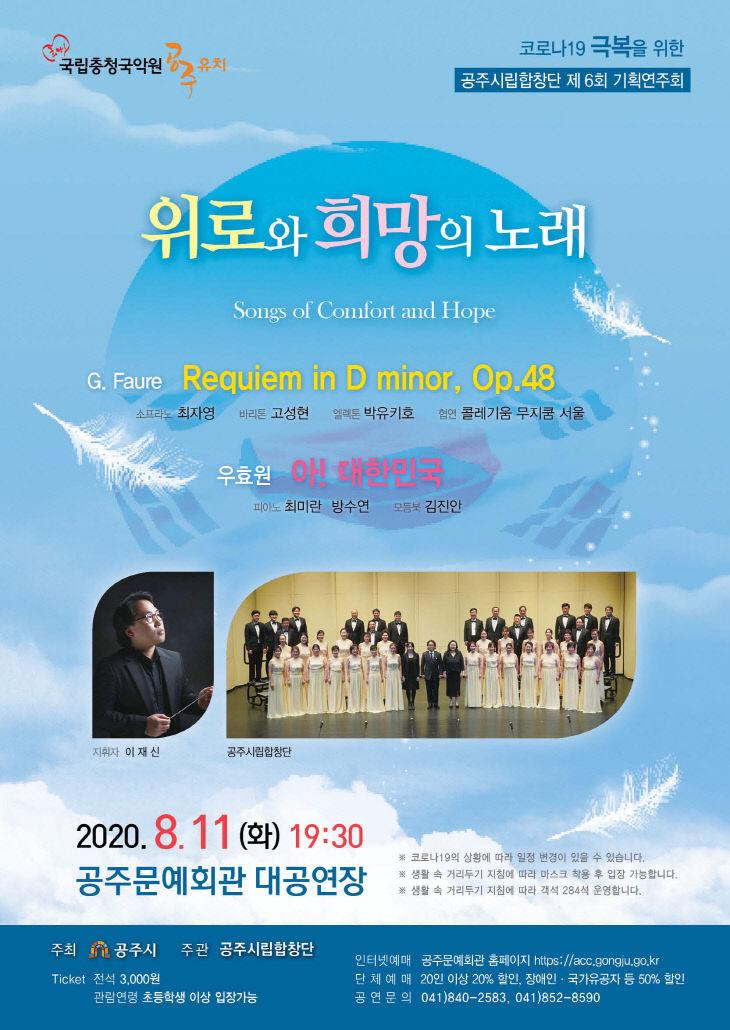 시립합창단 기획연주회 포스터