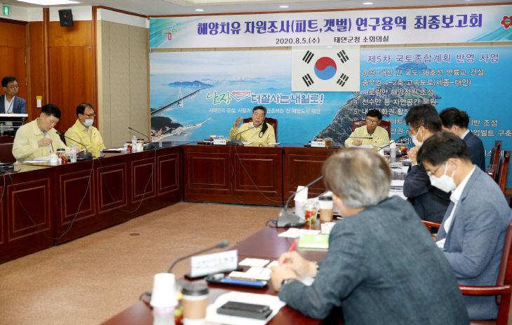 해양치유자원조사 용역 최종보고회 (2)