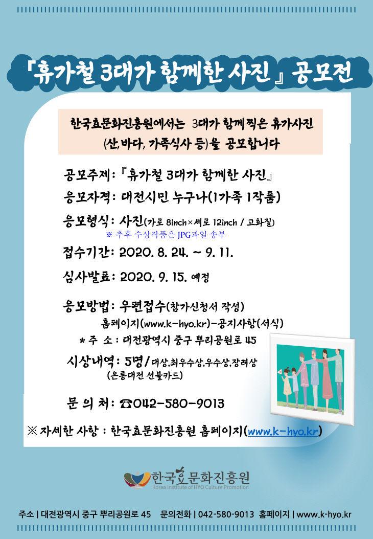 효문화진흥원
