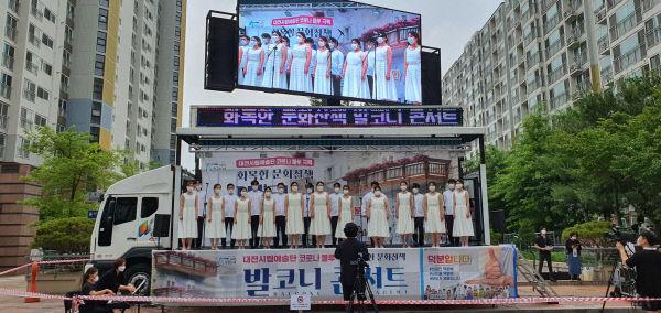 [코로나19 극복 프로젝트 힘내라 대전-3] 관객을 찾아가는 코로나 치유 음악회 `발코니 콘서트`