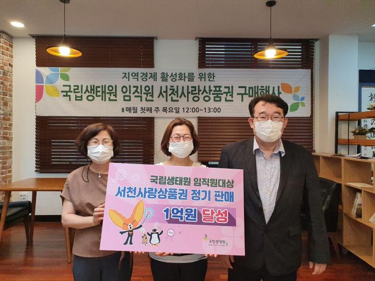 국립생태원, 서천사랑상품권 구매액 1억 돌파