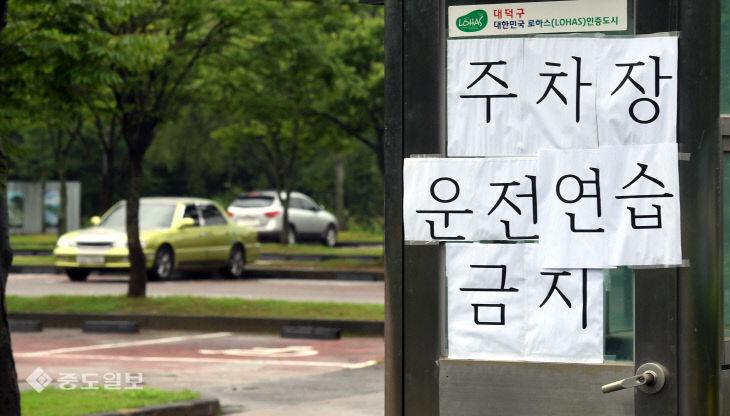 주차장 운전연습 금지