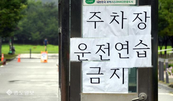 공원 입구에 붙은 운전연습 금지 경고문