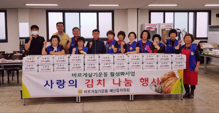예산읍 바르게살기위원회 김치 나눔봉사 기념촬영