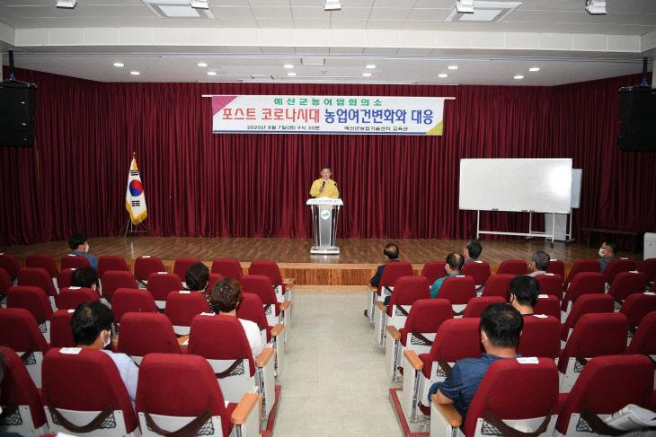 예산농어업회의소 영농교육 모습