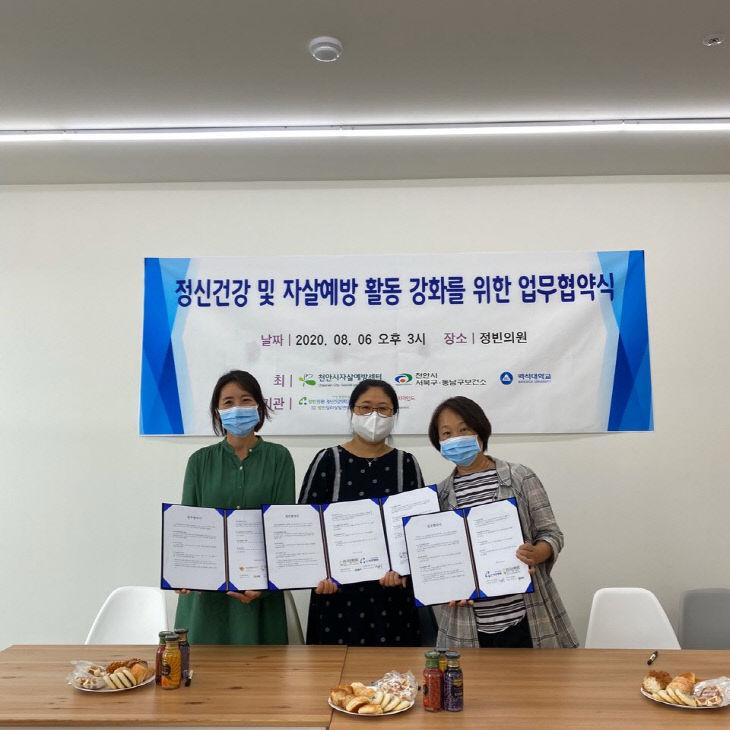 건강관리과(자살예방 업무협약식 성료)
