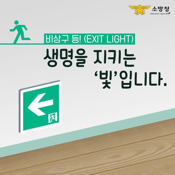 (0807)비상구 폐쇄 근절 홍보