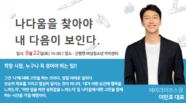 사본 -행복아카데미 강사 소개(이민호)